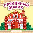 Маленькие сказки: Пряничный домик