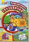 Книга-раскраска Тачки Приключения грузовичка