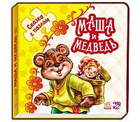 Книга Сказка с пазлами: Маша и медведь