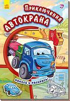 Книга-раскраска Тачки Приключения автокрана