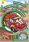 Книга-раскраска Тачки Приключения пожарного  автомобиля