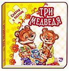 Книга Сказка с пазлами: Три медведя