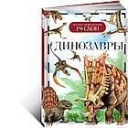 """Детская энциклопедия Росмэн """"Динозавры"""""""