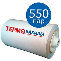 Плёнка для бахил на ролике (550 пар)