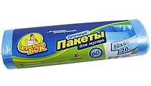 Пакеты Фрекен Бок для мусора 60х80/60л/20шт  синий