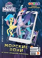 """Живые приключения """"Мой Маленький Пони в  кино: Морские пони и секрет волшебной жемчужины"""""""