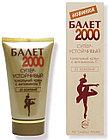 Крем тональный Балет-2000 бежевый тон 55 гр.