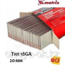 Гвозди для нейлера 20 мм,18GA. 5000 шт. MATRIX