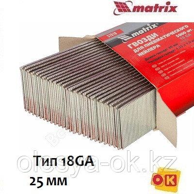 Гвозди для нейлера 25 мм,18GA. 5000 шт. MATRIX