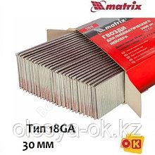 Гвозди для нейлера 30 мм,18GA. 5000 шт. MATRIX