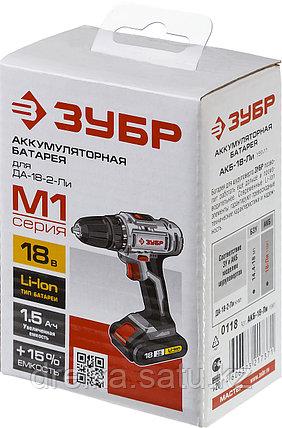 Аккумулятор для шуруповерта ЗУБР АКБ-18-Ли 15М1, МАСТЕР АКБ Li-Ion, тип М1, 1,5 Ач, 18 В, фото 2