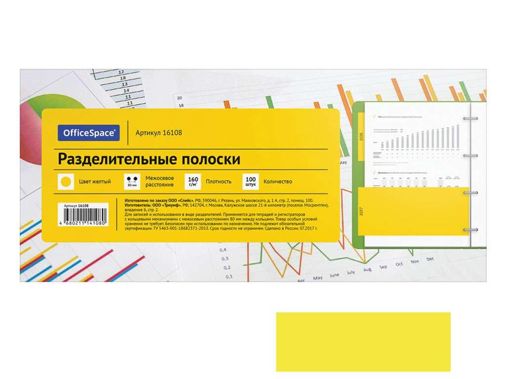 Разделитель картонный OfficeSpace, 100 листов 230х105 мм, желтый