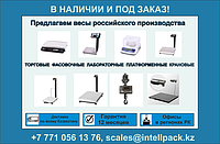 Весы российского производства в Алматы