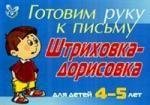Прописи Готовим руку к письму Штриховка-дорисовка 4-5лет синий
