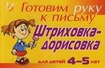 Прописи Готовим руку к письму Штриховка-дорисовка 4-5лет желтый