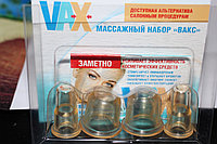 Косметические вакуумные банки 4 шт- силиконовые, Алматы