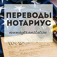 Нотариальный перевод документов в Алматы