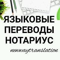 Письменный перевод документов с нотариальным заверением