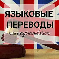 Перевод с английского на русский язык