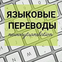 Переводчики Алматы
