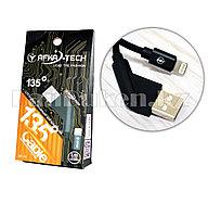 Кабель с разъемом Lightning и с Г-образным USB-выходом (135 градусов) AFKA-TECH AF-34 2.4A 1метр