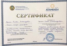 """Сертификат о прохождении практического семинара """"Внедрение инновационных, высокотехнологичных методов выращивания ореховых садов в Казахстане"""""""
