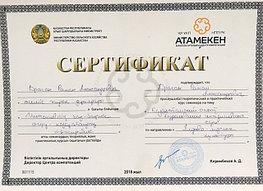 """Сертификат о прохождении курса """"Казахстанский опыт возделывания интенсивных садов"""""""
