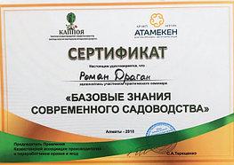 """Сертификат о прохождении курса """"Базовые знания современного садоводства"""""""