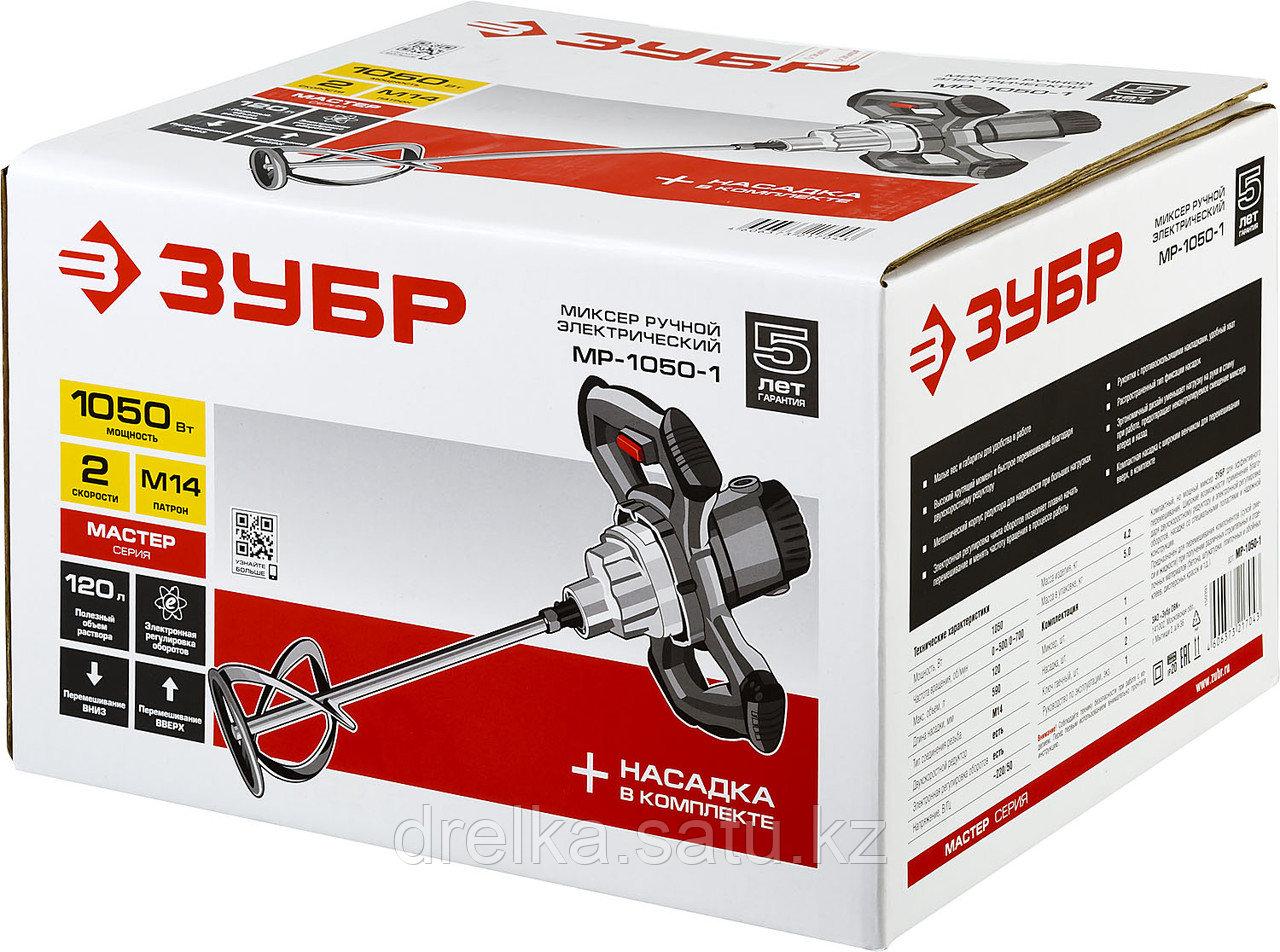 Строительный миксер ЗУБР МР-1050-1, МАСТЕР, одинарный, универсальный вверх/вниз, 1050 Вт, 2 скорости - фото 7