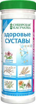 Сибирская клетчатка «ЗДОРОВЫЕ СУСТАВЫ»