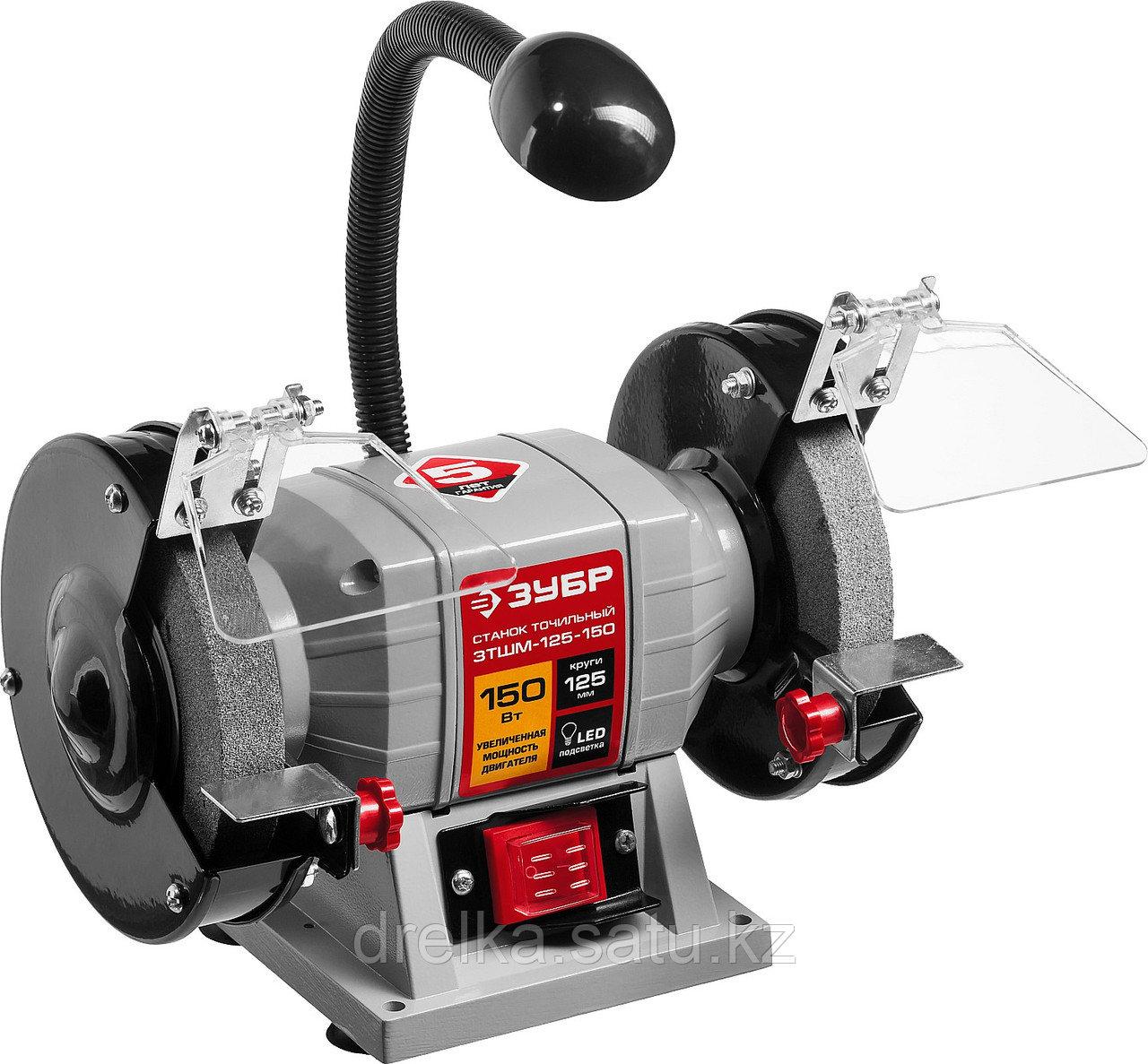 Станок точильный ЗУБР ЗТШМ-125-150, МАСТЕР, двойной, лампа подсветки, диск 125 х 20 х 32 мм, 150 Вт.