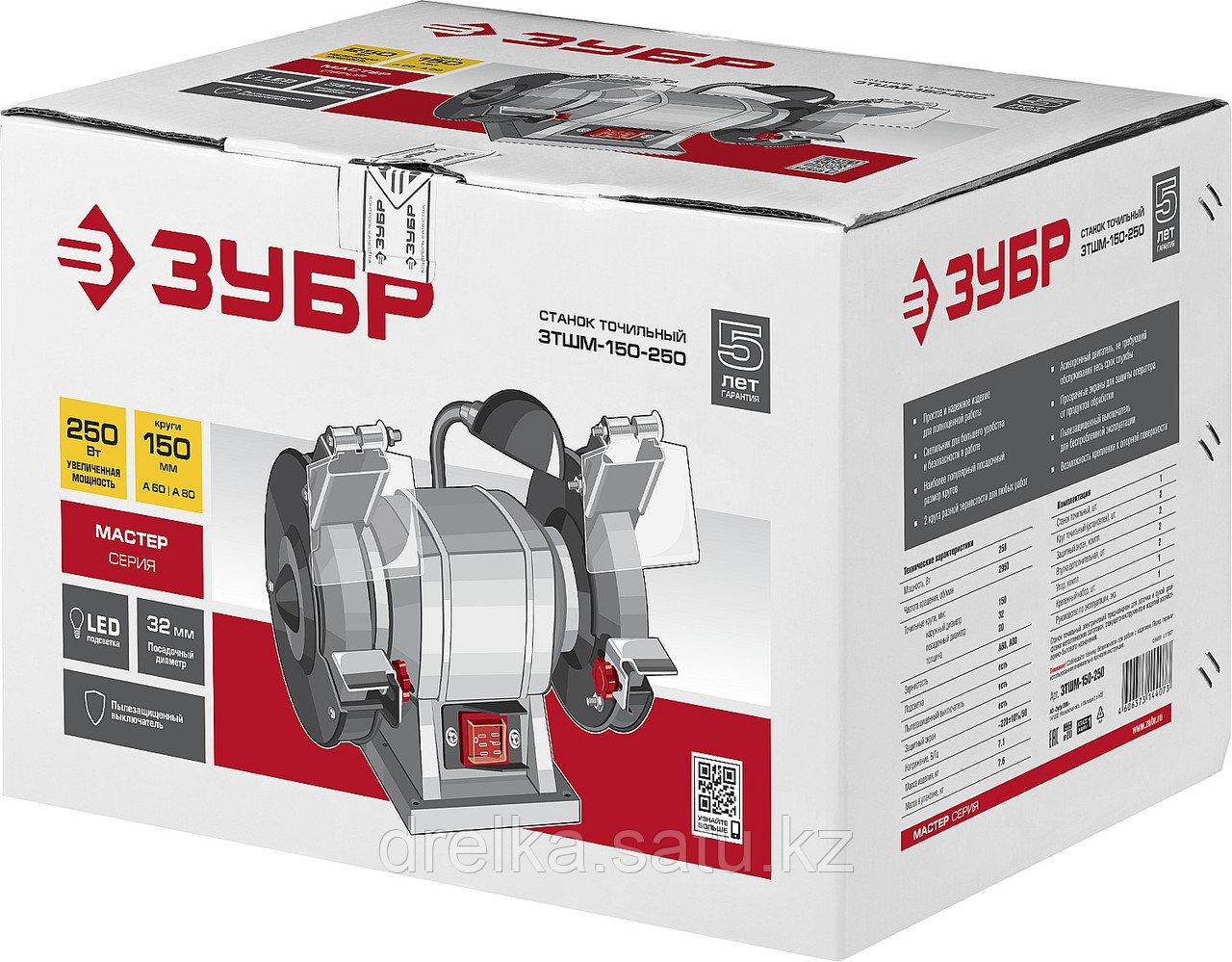 Станок точильный ЗУБР ЗТШМ-150-250, МАСТЕР, двойной, диск 150 х 20 х 32 мм, лампа подсветки, 250 Вт. - фото 7
