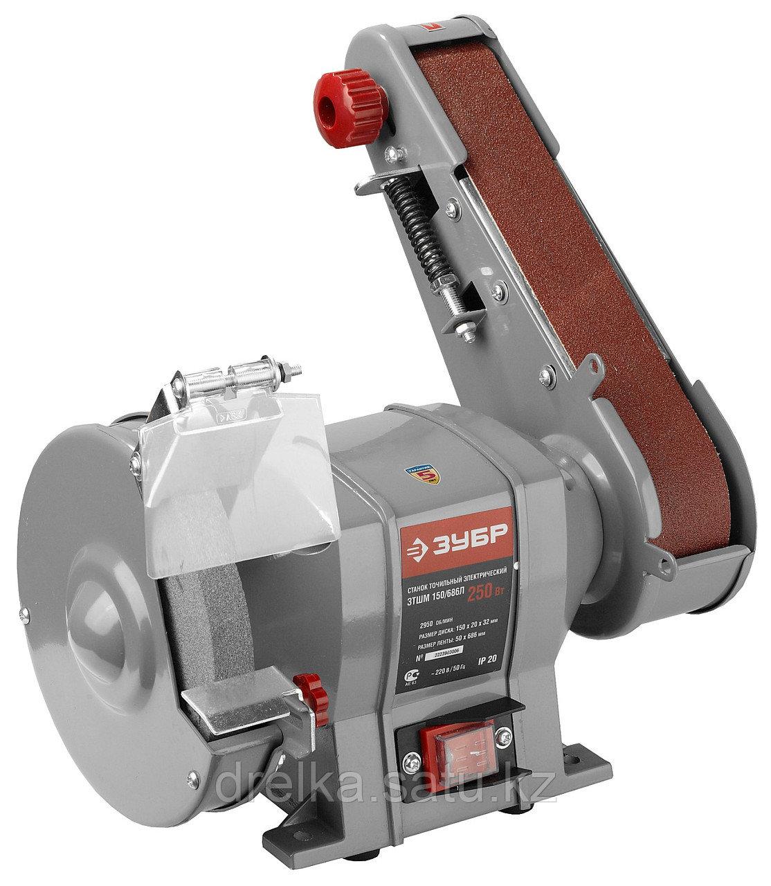 Станок точильный ЗУБР ЗТШМ-150/686Л, диск 150 х 20 х 32 мм, лента 50 х 686 мм, 2950 об/мин, 250 Вт.