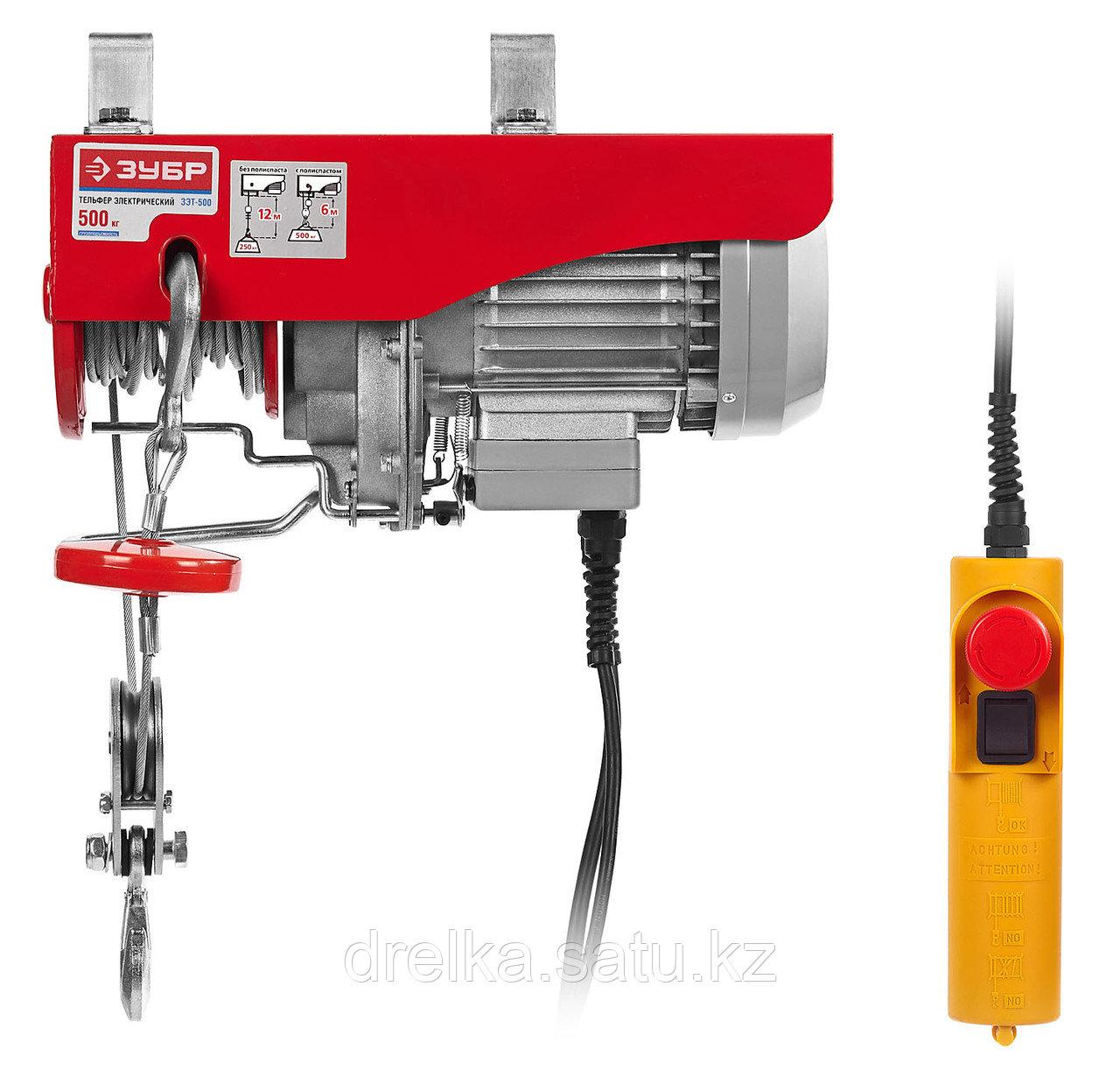 Тельфер электрический (электротельфер) ЗУБР ЗЭТ-500, 500/250 кг, 900 Вт.