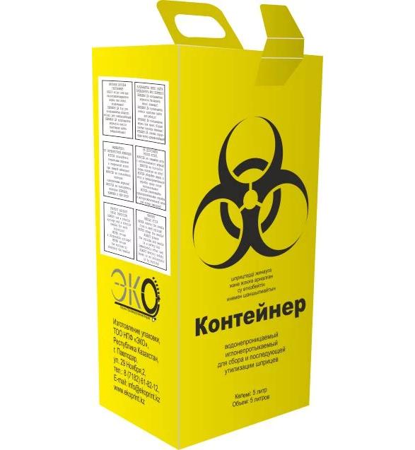 Коробка КБУ для сбора, хранения и безопасной утилизации острого инструментария на 5 л, цвет-желтый