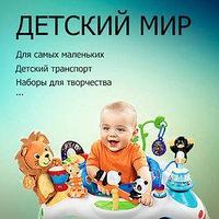 Товары для детей, игрушки