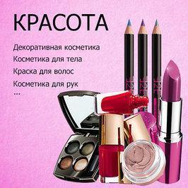 Косметика и товары для красоты