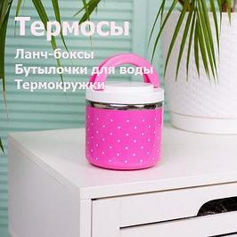 Ланч-боксы, термосы, бутылки для напитков, контейнеры для еды