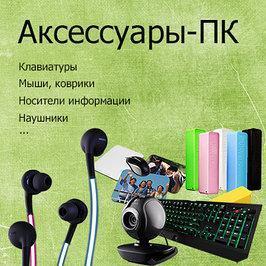 Гаджеты и электронные аксессуары
