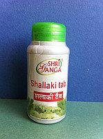Шаллаки Shallaki tab 120 Shri Ganga