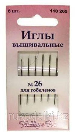 Иглы вышивальные, гобеленовые №26, 6 шт.