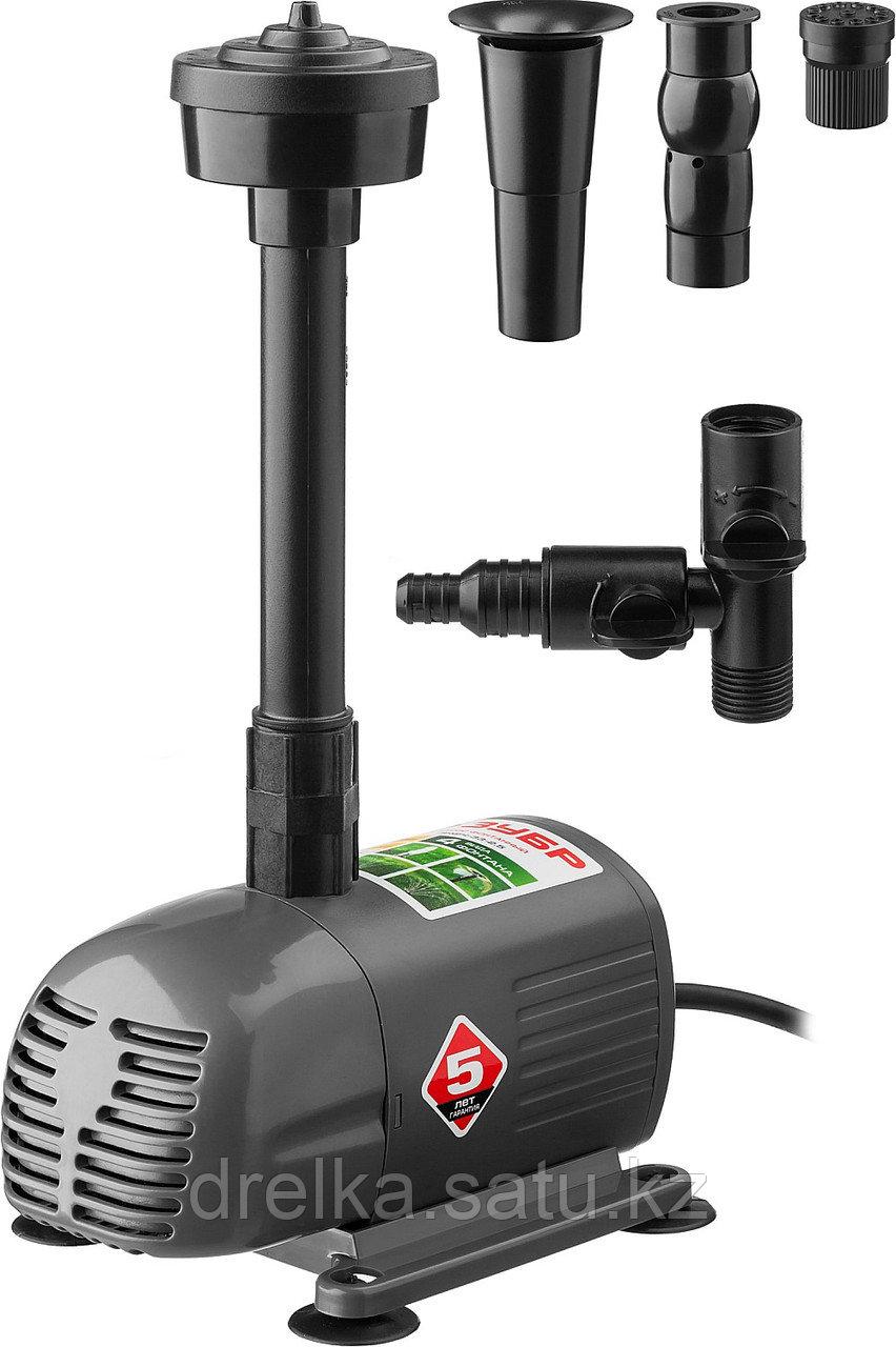 Насос фонтанный ЗУБР ЗНФЧ-33-2.5, для чистой воды, напор 2,5 м, насадки: колокольчик, гейзер, водопад, 50 Вт.