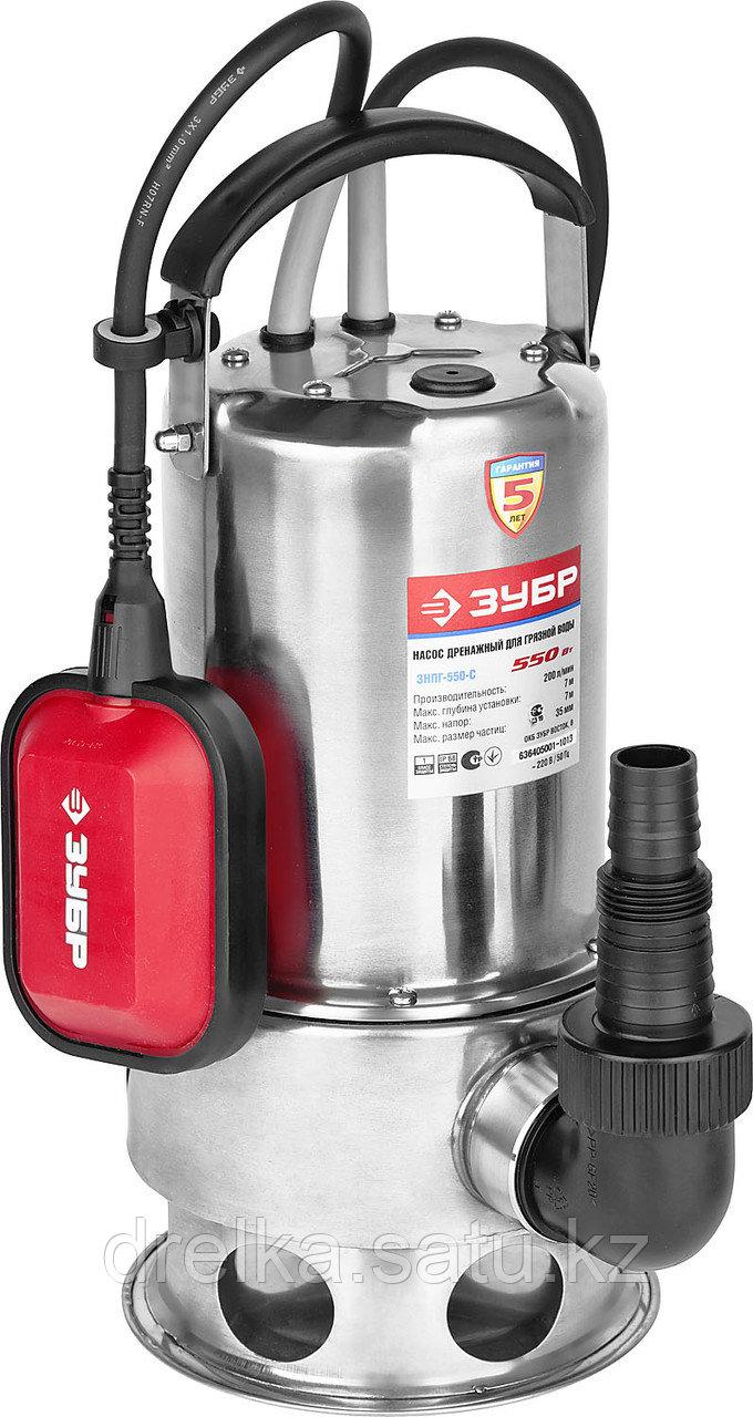 Насос дренажный погружной ЗУБР ЗНПГ-550-С, для грязной воды, корпус из нержавеющей стали