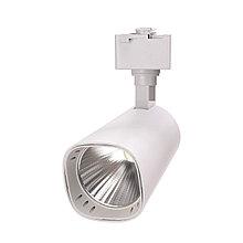 Трековый светодиодный светильник LD-20W  СОВ-диод, белый, конус