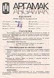 Снегокат ( аргамак ) Россия. г. Химки. Оригинал, фото 4