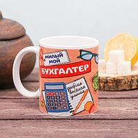 """Кружка """"Милый мой бухгалтер"""", фото 1"""