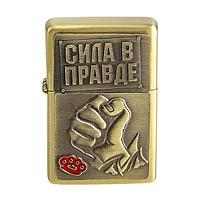 """Зажигалка бензиновая """"Сила в правде"""", фото 1"""