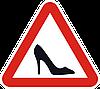 Наклейка на авто Туфелька