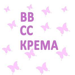 ББ, СС крема