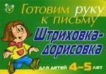 Прописи Готовим руку к письму Штриховка-дорисовка 4-5лет зеленый